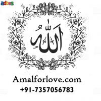 Get your love back by wazifa  +91-7357056783