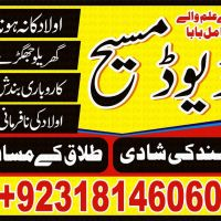 Real love spell lost love back Amil baba in Pakistan, +923181460604